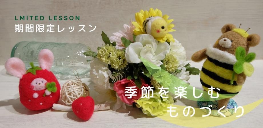 申込受付中【春のハッピーモチーフ】2/22(土)〜