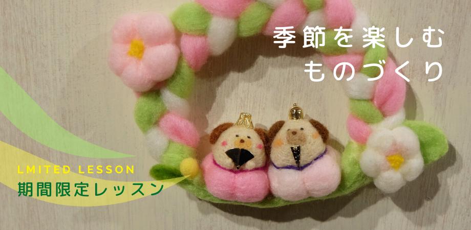 残席わずか【桃の節句のふんわりリース】2/11(火祝)〜