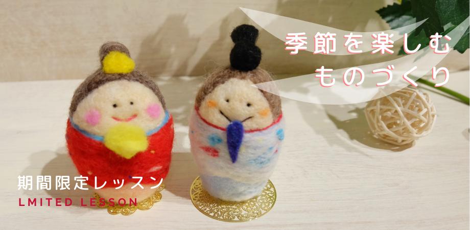残席わずか【ほっこり癒やしのおひなさま】2/11(火祝)〜